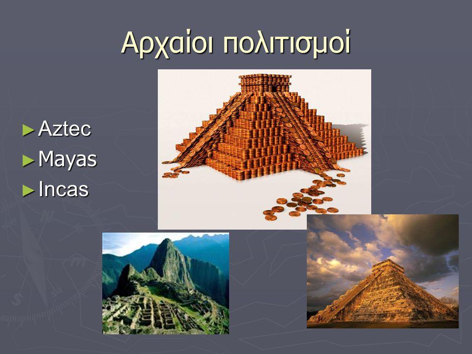 Aρχαίοι πολιτισμοί Αztec Mayas Incas