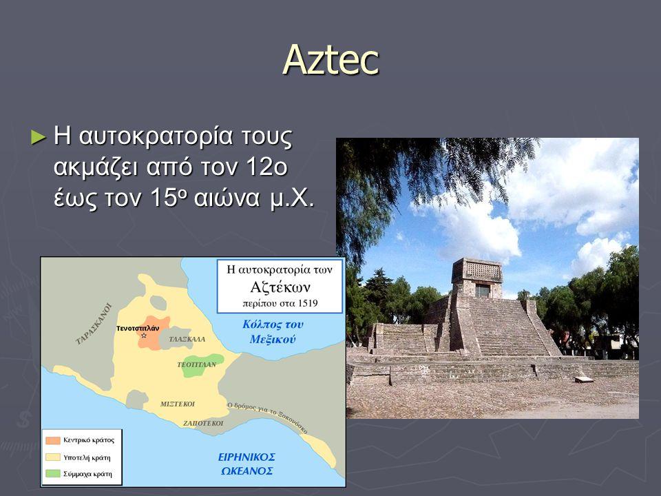 Aztec H αυτοκρατορία τους ακμάζει από τον 12ο έως τον 15ο αιώνα μ.Χ.