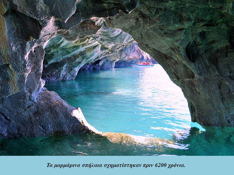 Τα μαρμάρινα σπήλαια σχηματίστηκαν πριν 6200 χρόνια.