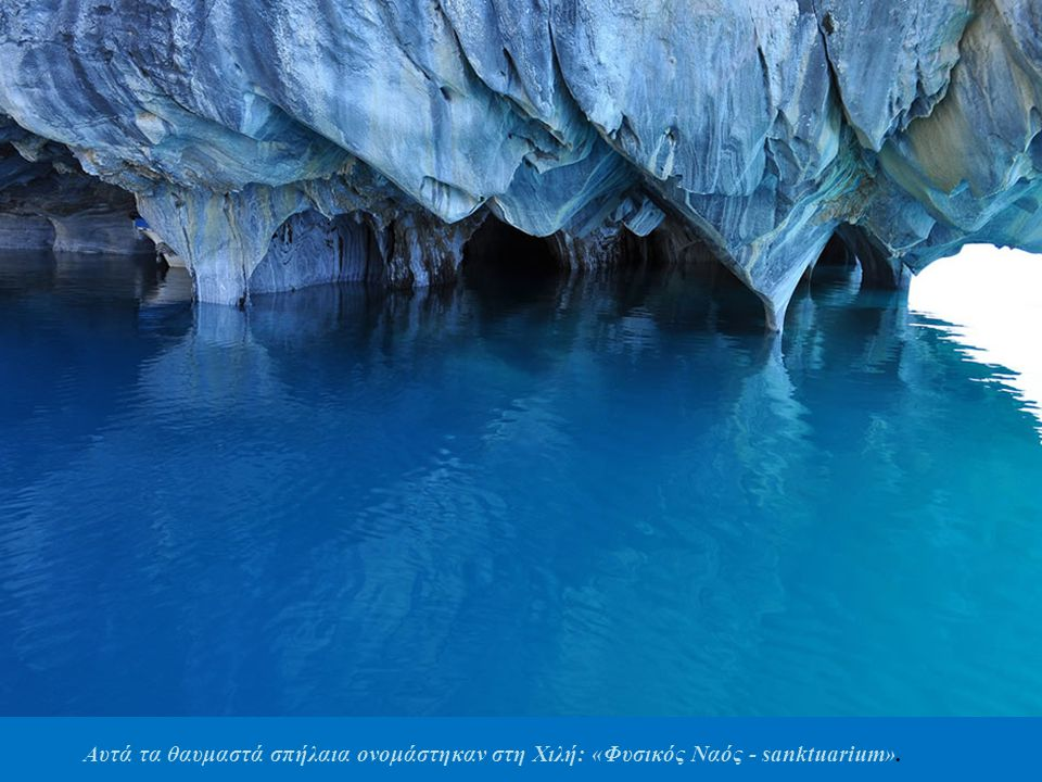 Αυτά τα θαυμαστά σπήλαια ονομάστηκαν στη Χιλή: «Φυσικός Ναός - sanktuarium».