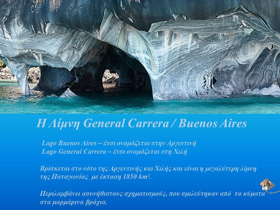 Η Λίμνη General Carrera / Buenos Aires
