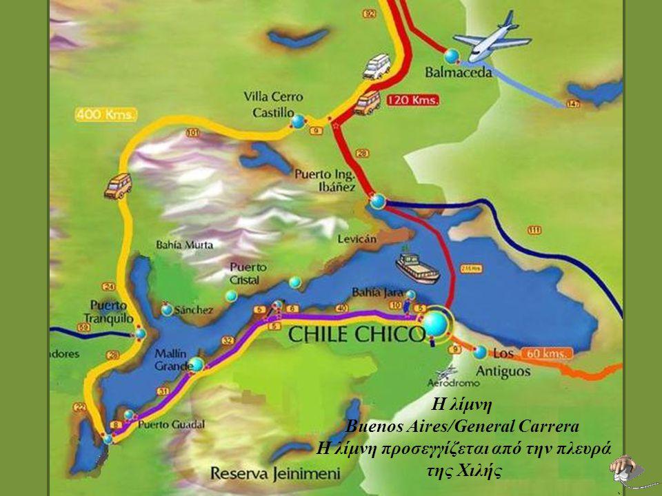 Buenos Aires/General Carrera Η λίμνη προσεγγίζεται από την πλευρά