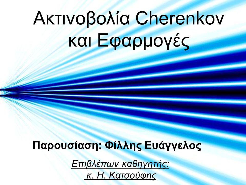 Ακτινοβολία Cherenkov και Εφαρμογές