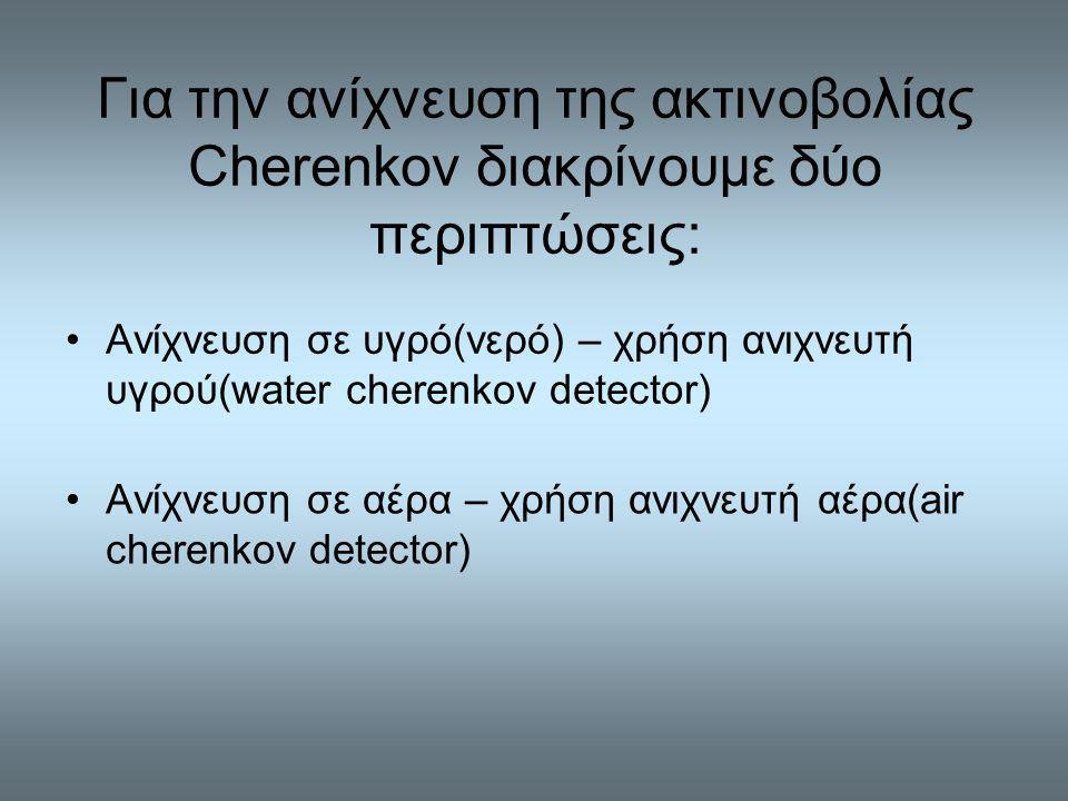 Για την ανίχνευση της ακτινοβολίας Cherenkov διακρίνουμε δύο περιπτώσεις: