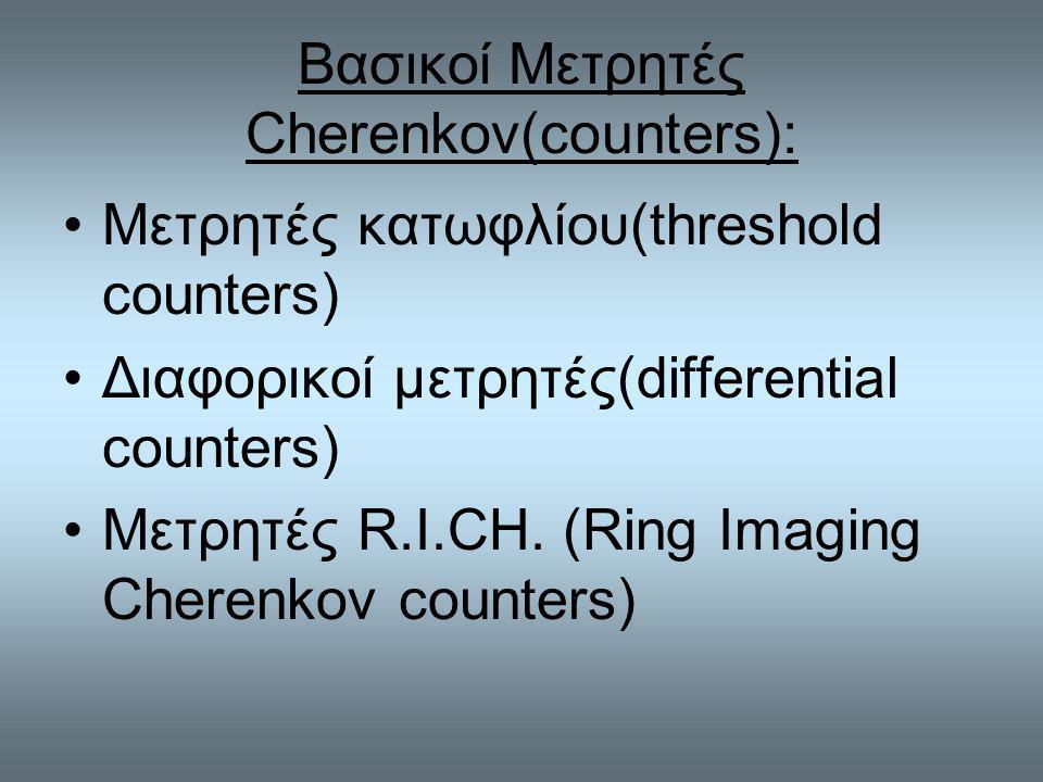 Βασικοί Μετρητές Cherenkov(counters):