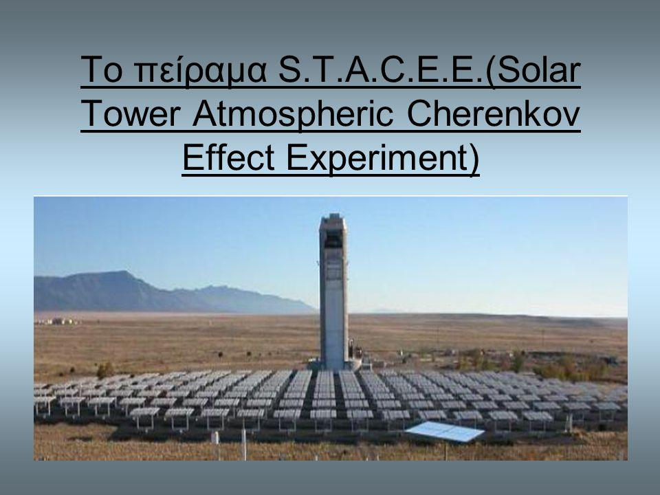 Το πείραμα S.T.A.C.E.E.(Solar Tower Atmospheric Cherenkov Effect Experiment)