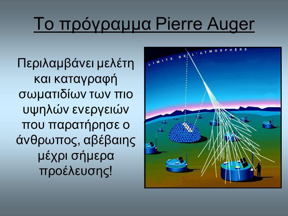 Το πρόγραμμα Pierre Auger