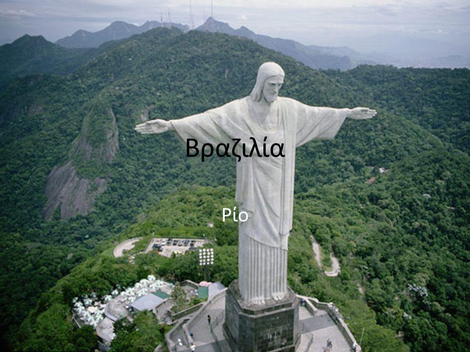 Βραζιλία Ρίο
