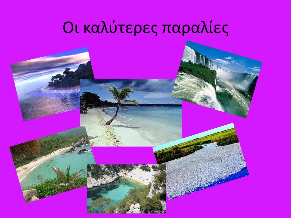 Οι καλύτερες παραλίες