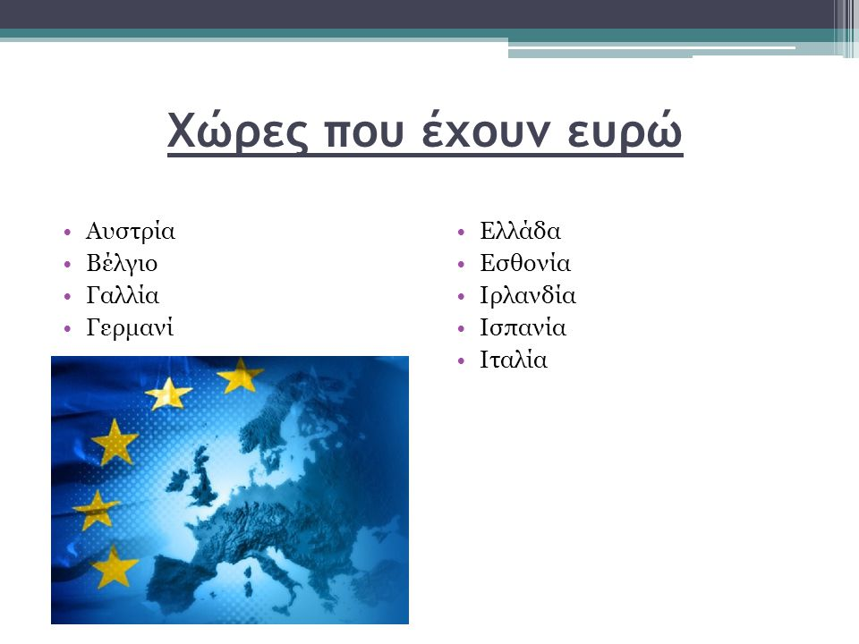 Χώρες που έχουν ευρώ Αυστρία Βέλγιο Γαλλία Γερμανί Ελλάδα Εσθονία