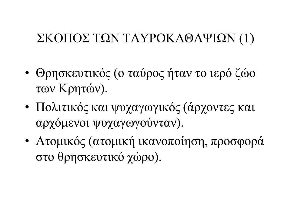 ΣΚΟΠΟΣ ΤΩΝ ΤΑΥΡΟΚΑΘΑΨΙΩΝ (1)