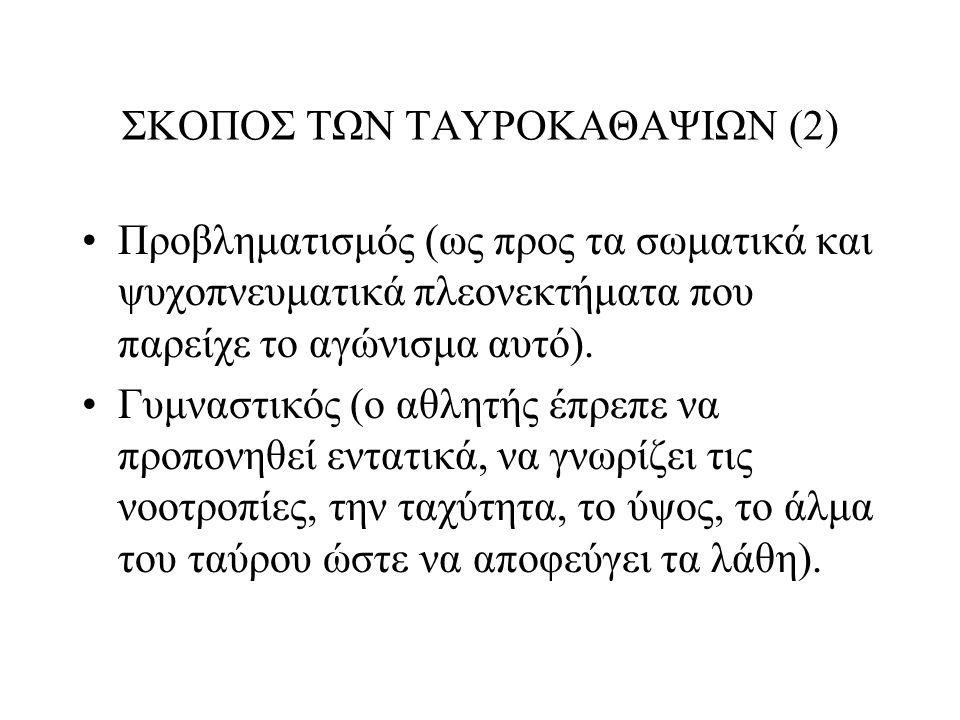 ΣΚΟΠΟΣ ΤΩΝ ΤΑΥΡΟΚΑΘΑΨΙΩΝ (2)