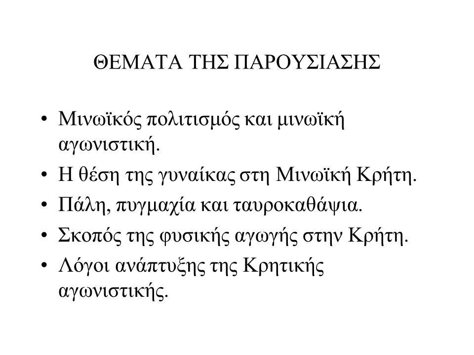 ΘΕΜΑΤΑ ΤΗΣ ΠΑΡΟΥΣΙΑΣΗΣ