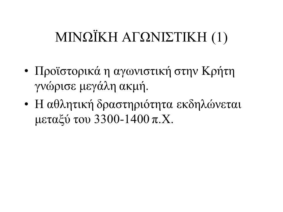 ΜΙΝΩΪΚΗ ΑΓΩΝΙΣΤΙΚΗ (1) Προϊστορικά η αγωνιστική στην Κρήτη γνώρισε μεγάλη ακμή.