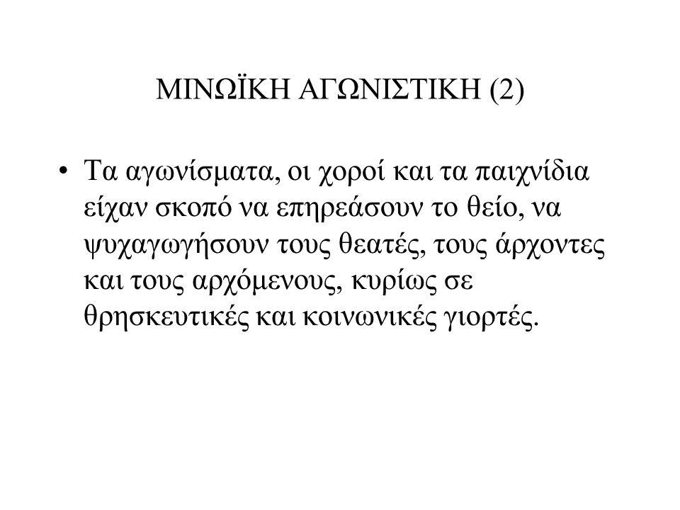 ΜΙΝΩΪΚΗ ΑΓΩΝΙΣΤΙΚΗ (2)