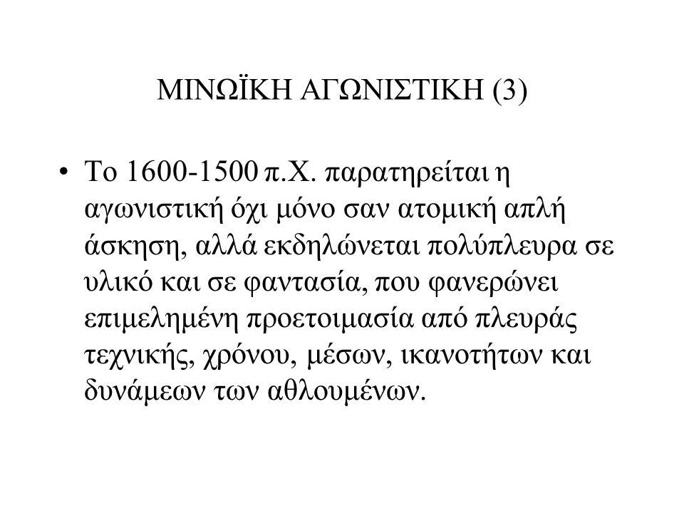 ΜΙΝΩΪΚΗ ΑΓΩΝΙΣΤΙΚΗ (3)