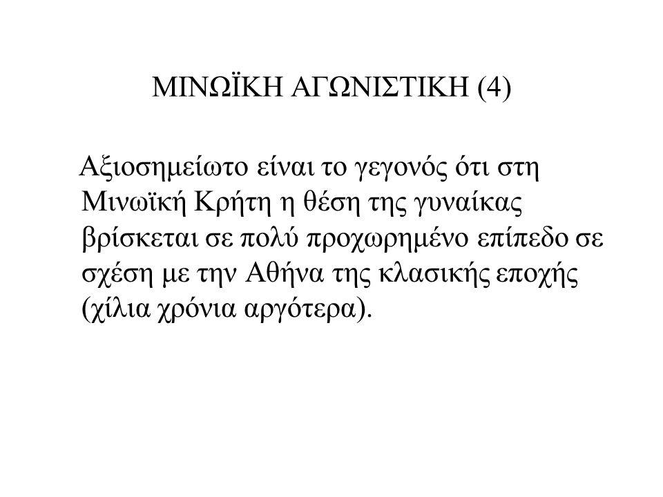 ΜΙΝΩΪΚΗ ΑΓΩΝΙΣΤΙΚΗ (4)