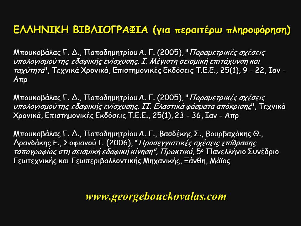 ΕΛΛΗΝΙΚΗ ΒΙΒΛΙΟΓΡΑΦΙΑ (για περαιτέρω πληροφόρηση)