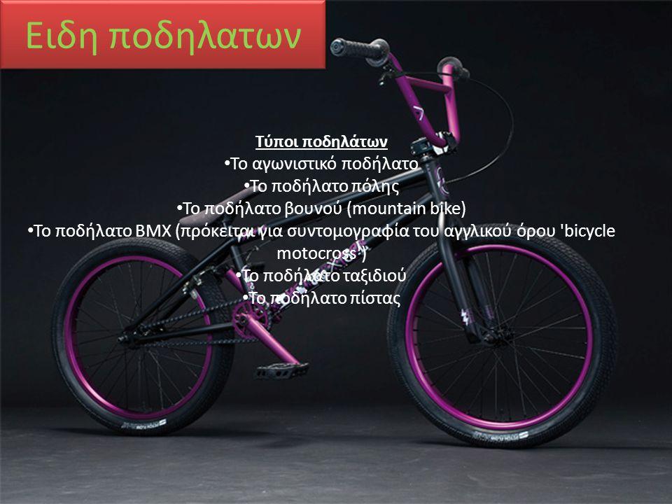 Ειδη ποδηλατων Το αγωνιστικό ποδήλατο Το ποδήλατο πόλης