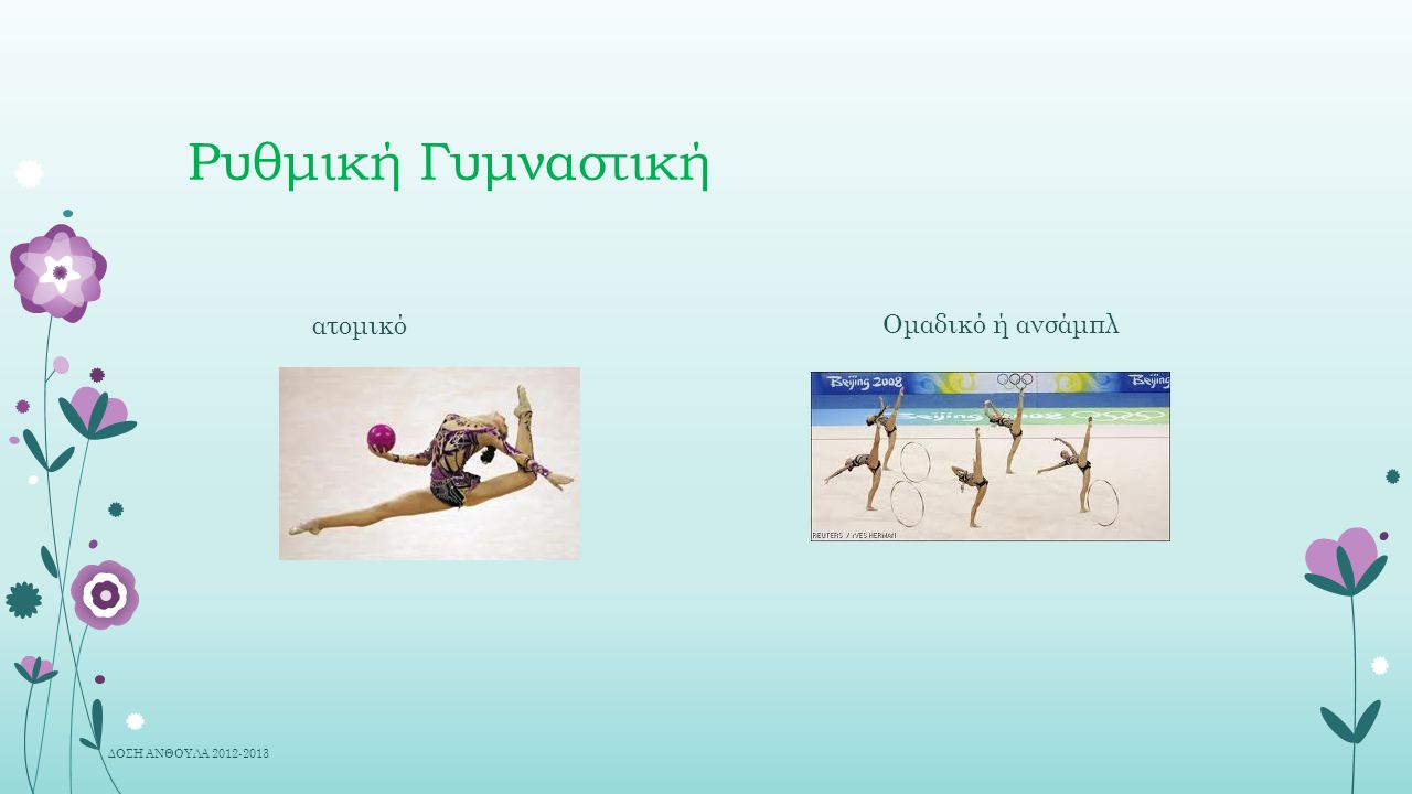 Ρυθμική Γυμναστική ατομικό Ομαδικό ή ανσάμπλ ΔΟΣΗ ΑΝΘΟΥΛΑ 2012-2013