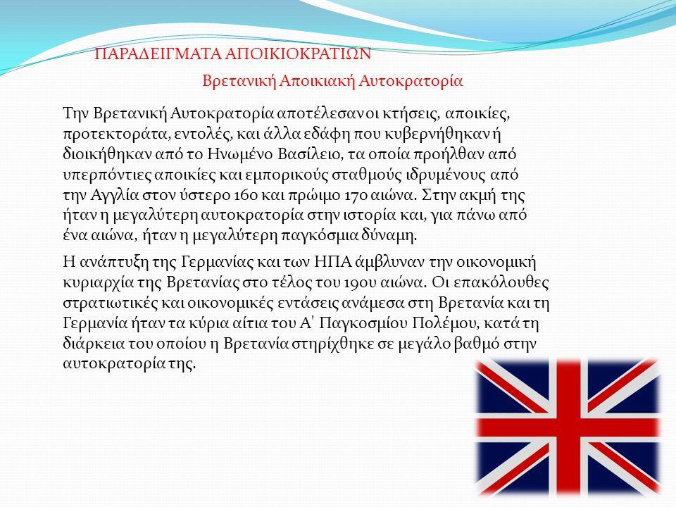 Βρετανική Αποικιακή Αυτοκρατορία
