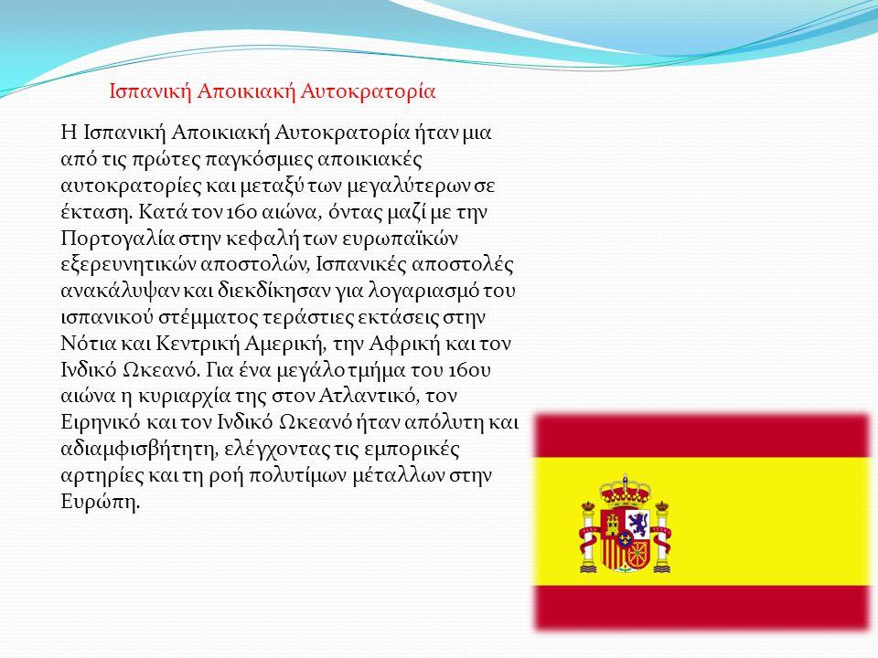 Ισπανική Αποικιακή Αυτοκρατορία