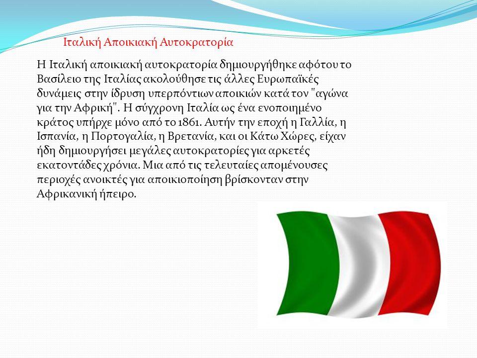 Ιταλική Αποικιακή Αυτοκρατορία