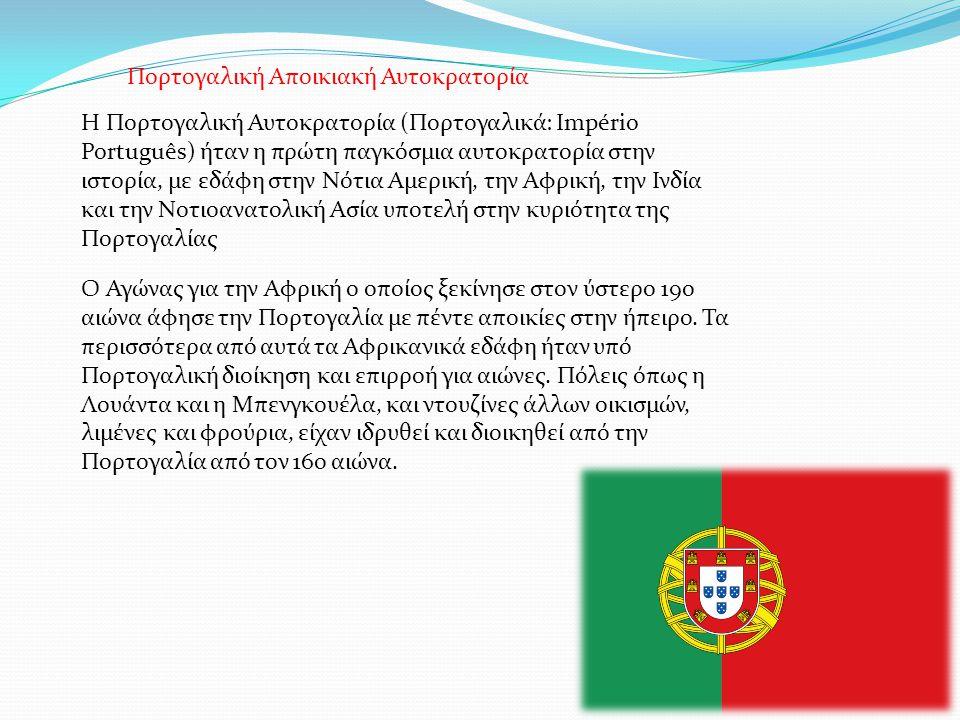 Πορτογαλική Αποικιακή Αυτοκρατορία