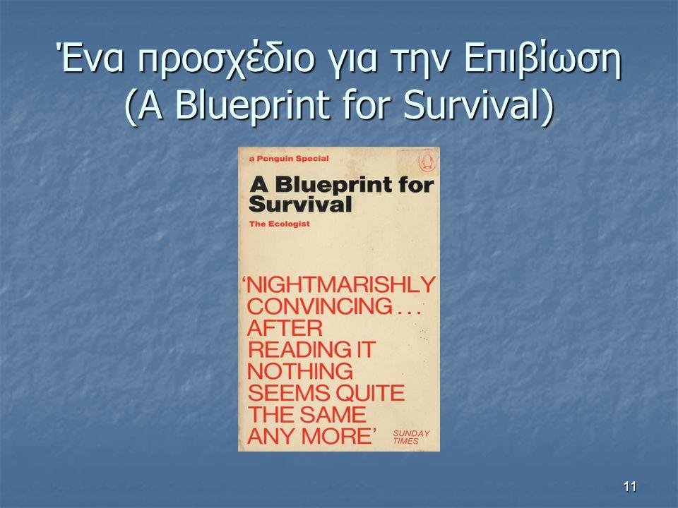 Ένα προσχέδιο για την Επιβίωση (A Blueprint for Survival)