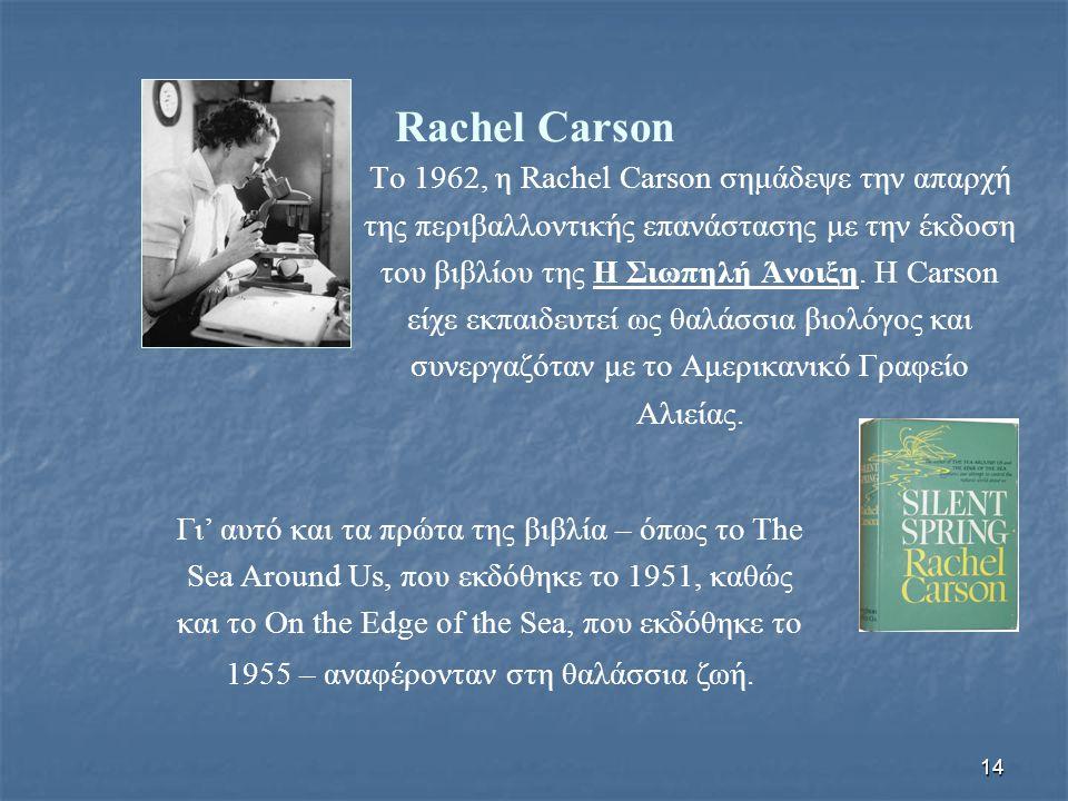 Rachel Carson Το 1962, η Rachel Carson σημάδεψε την απαρχή