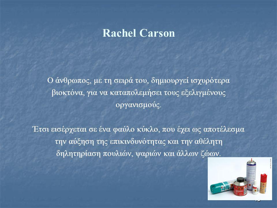 Rachel Carson Ο άνθρωπος, με τη σειρά του, δημιουργεί ισχυρότερα