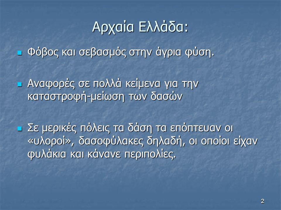 Αρχαία Ελλάδα: Φόβος και σεβασμός στην άγρια φύση.