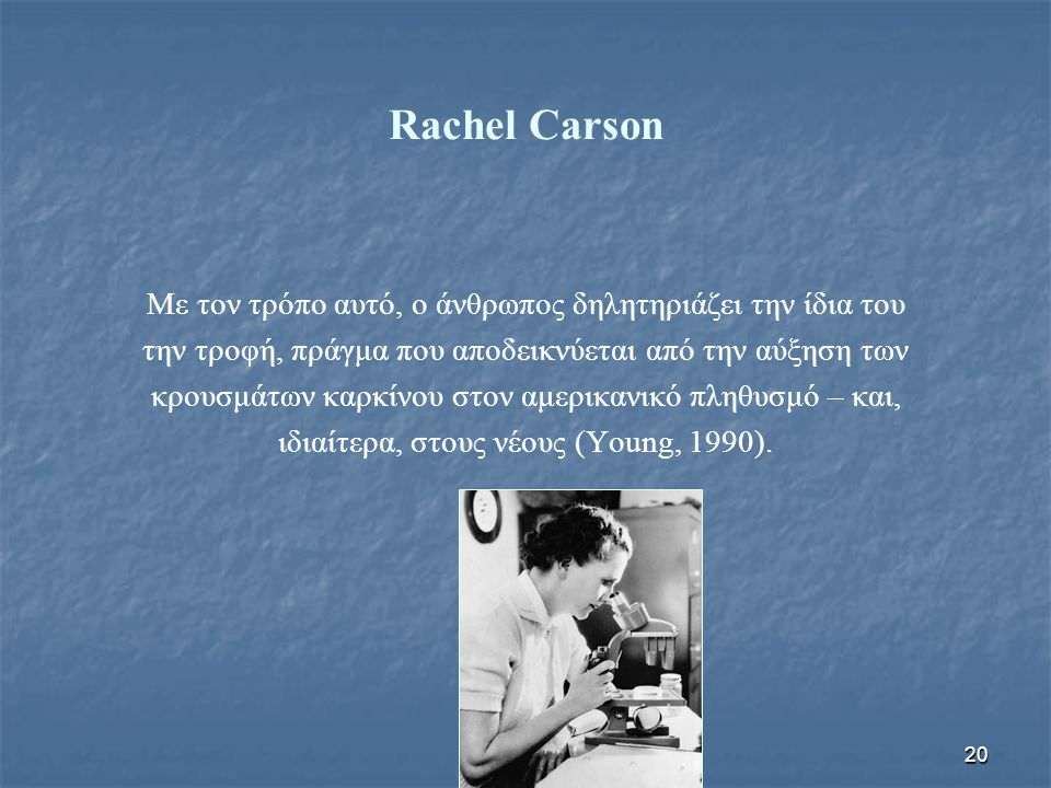 Rachel Carson Με τον τρόπο αυτό, ο άνθρωπος δηλητηριάζει την ίδια του