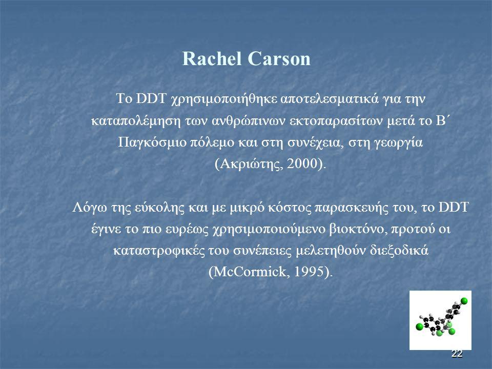 Rachel Carson Το DDT χρησιμοποιήθηκε αποτελεσματικά για την