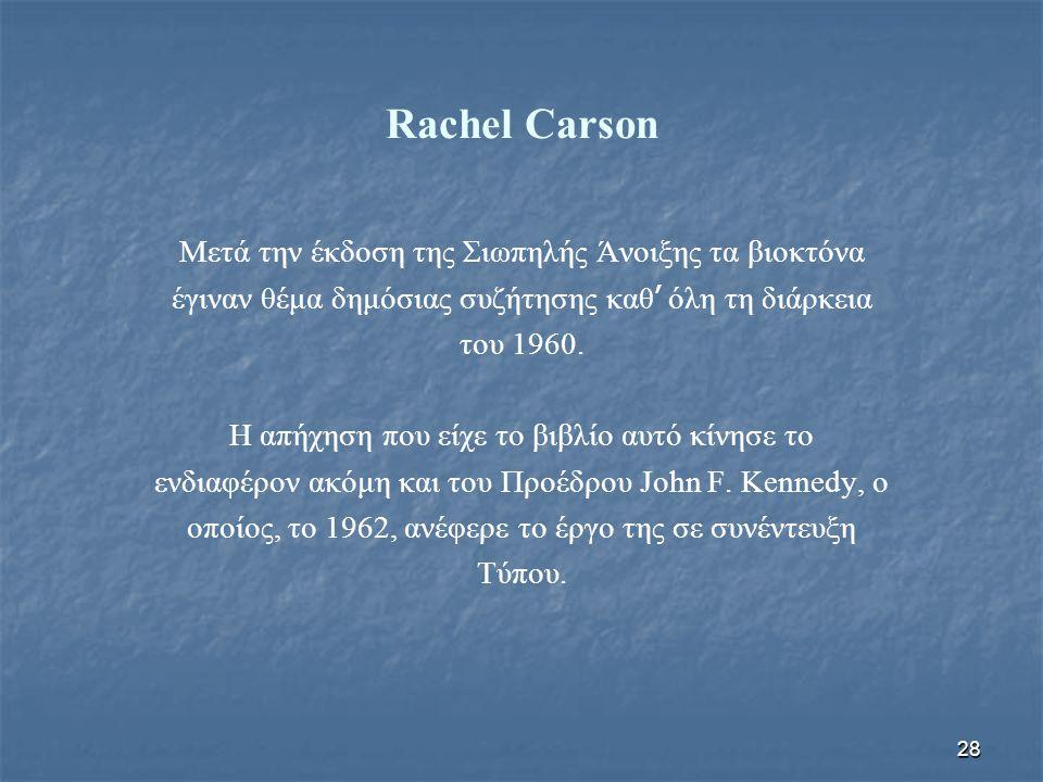 Rachel Carson Μετά την έκδοση της Σιωπηλής Άνοιξης τα βιοκτόνα