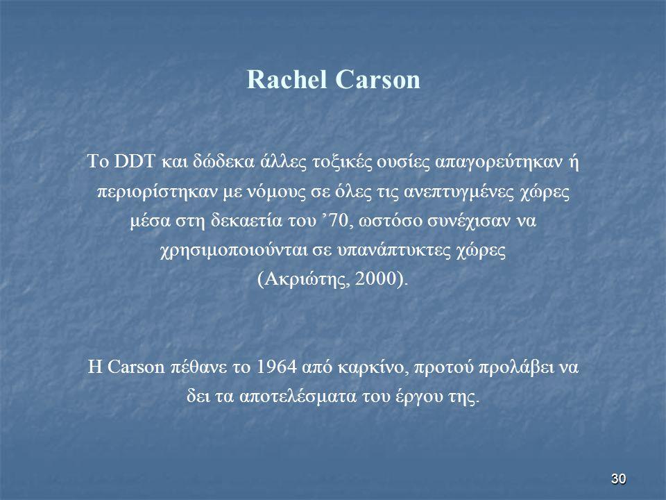 Rachel Carson To DDT και δώδεκα άλλες τοξικές ουσίες απαγορεύτηκαν ή