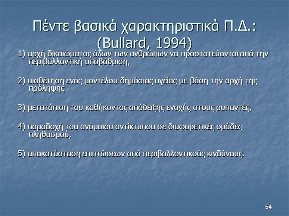 Πέντε βασικά χαρακτηριστικά Π.Δ.: (Bullard, 1994)