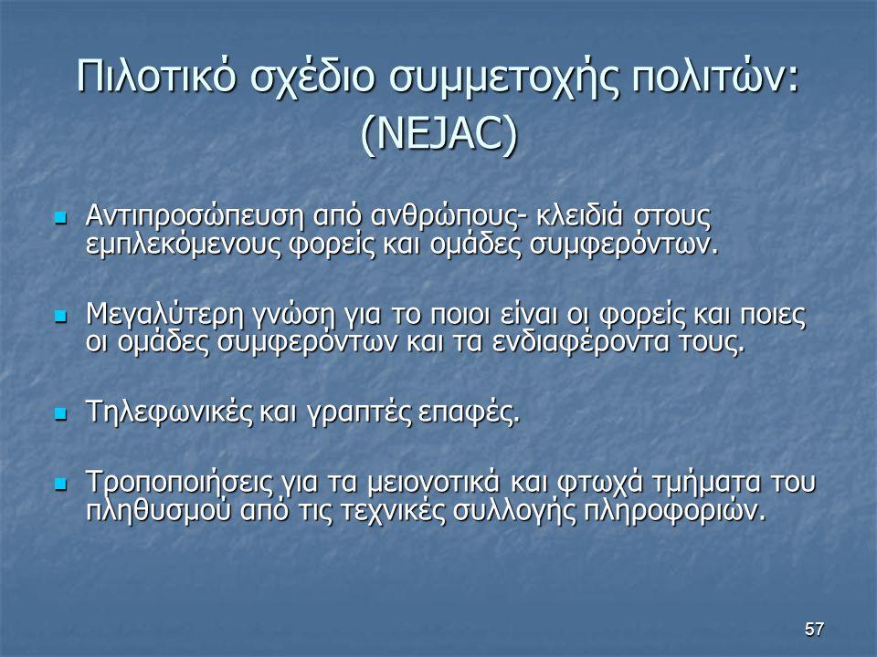 Πιλοτικό σχέδιο συμμετοχής πολιτών: (NEJAC)