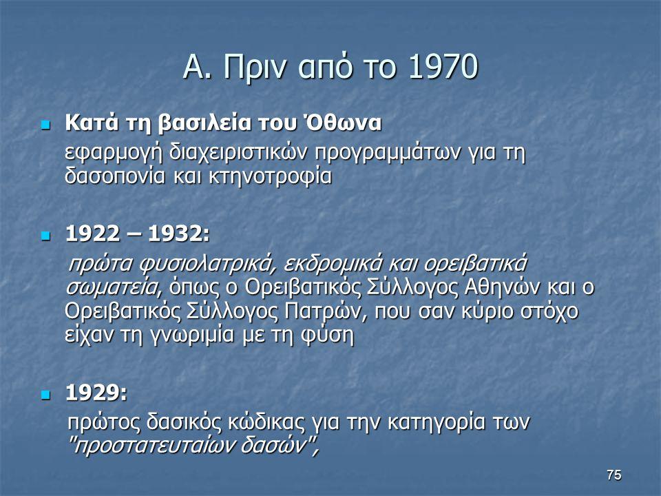 Α. Πριν από το 1970 Κατά τη βασιλεία του Όθωνα
