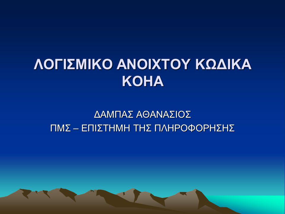 ΛΟΓΙΣΜΙΚΟ ΑΝΟΙΧΤΟΥ ΚΩΔΙΚΑ KOHA