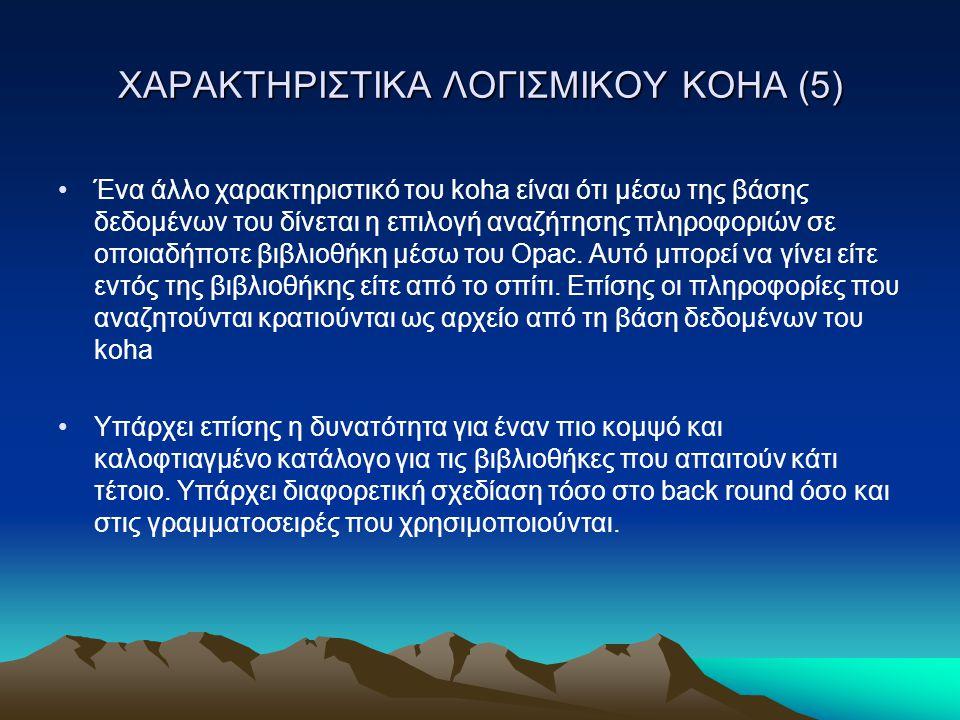ΧΑΡΑΚΤΗΡΙΣΤΙΚΑ ΛΟΓΙΣΜΙΚΟΥ KOHA (5)