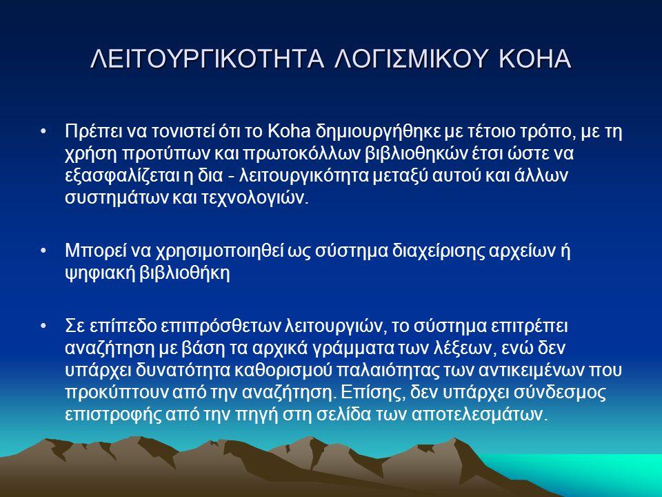 ΛΕΙΤΟΥΡΓΙΚΟΤΗΤΑ ΛΟΓΙΣΜΙΚΟΥ KOHA