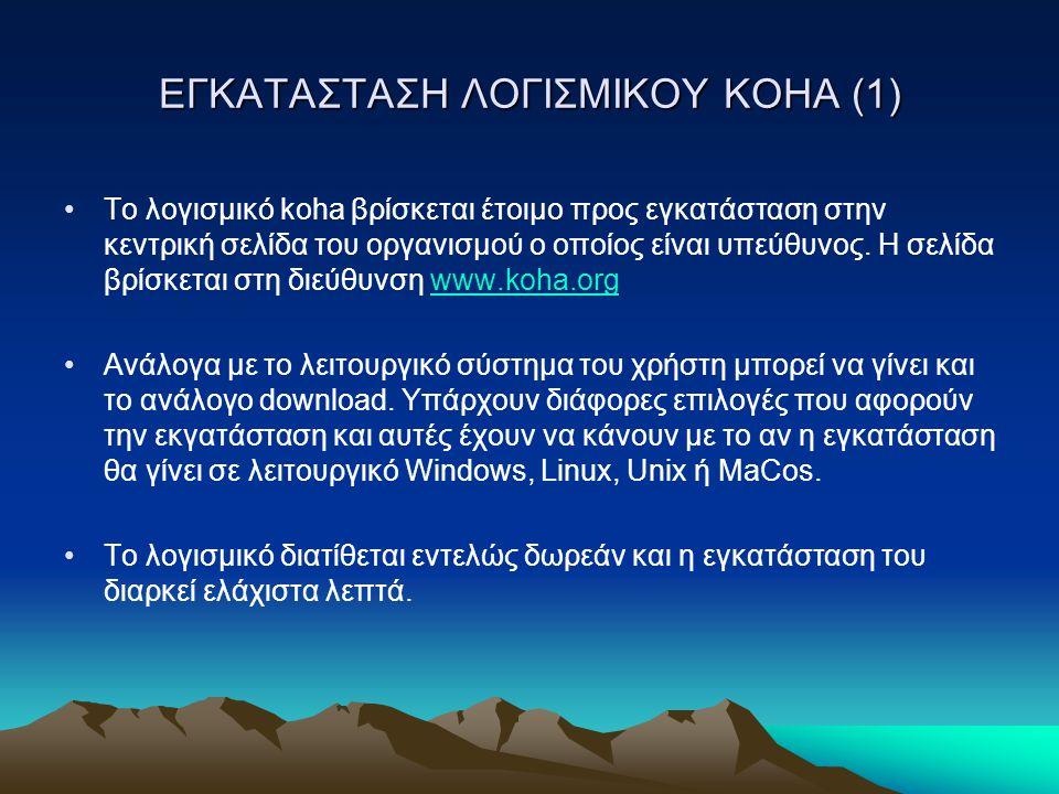 ΕΓΚΑΤΑΣΤΑΣΗ ΛΟΓΙΣΜΙΚΟΥ KOHA (1)