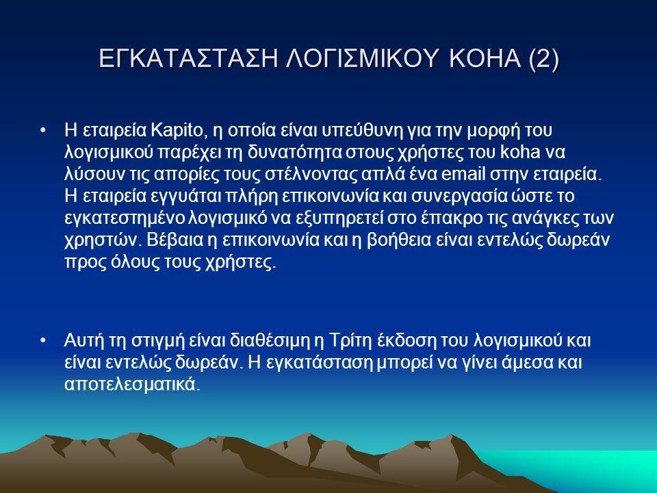 ΕΓΚΑΤΑΣΤΑΣΗ ΛΟΓΙΣΜΙΚΟΥ KOHA (2)