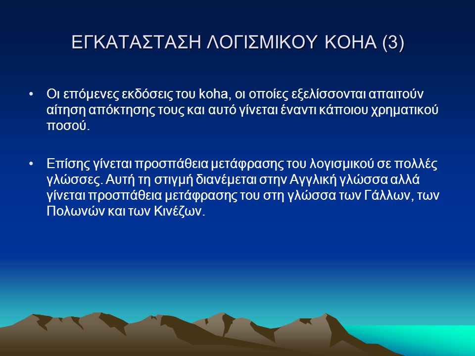 ΕΓΚΑΤΑΣΤΑΣΗ ΛΟΓΙΣΜΙΚΟΥ KOHA (3)