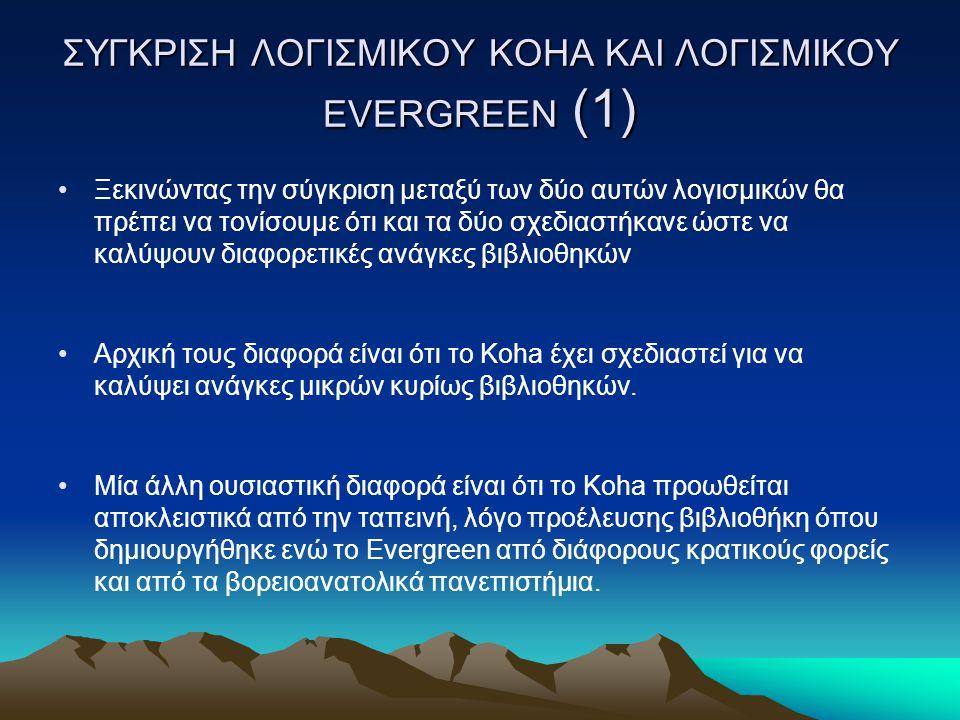ΣΥΓΚΡΙΣΗ ΛΟΓΙΣΜΙΚΟΥ KOHA ΚΑΙ ΛΟΓΙΣΜΙΚΟΥ EVERGREEN (1)