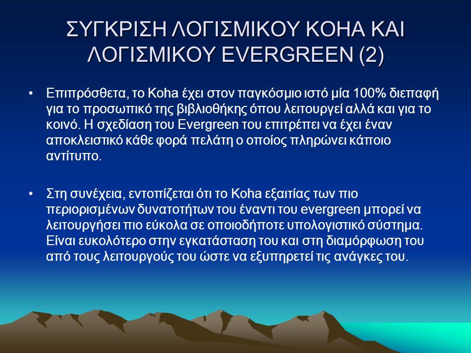 ΣΥΓΚΡΙΣΗ ΛΟΓΙΣΜΙΚΟΥ KOHA ΚΑΙ ΛΟΓΙΣΜΙΚΟΥ EVERGREEN (2)
