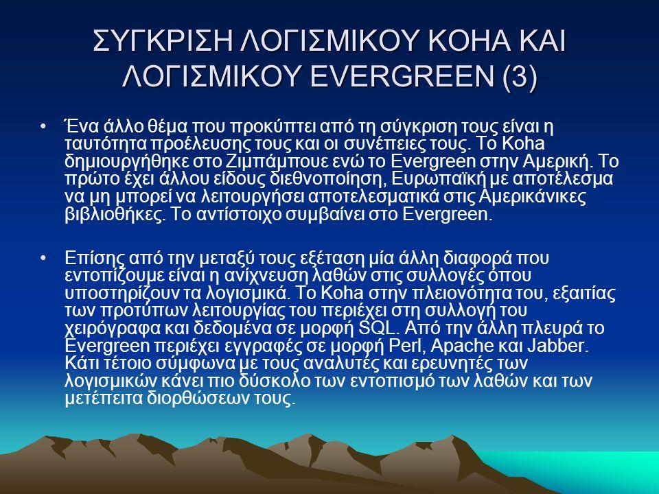 ΣΥΓΚΡΙΣΗ ΛΟΓΙΣΜΙΚΟΥ KOHA ΚΑΙ ΛΟΓΙΣΜΙΚΟΥ EVERGREEN (3)