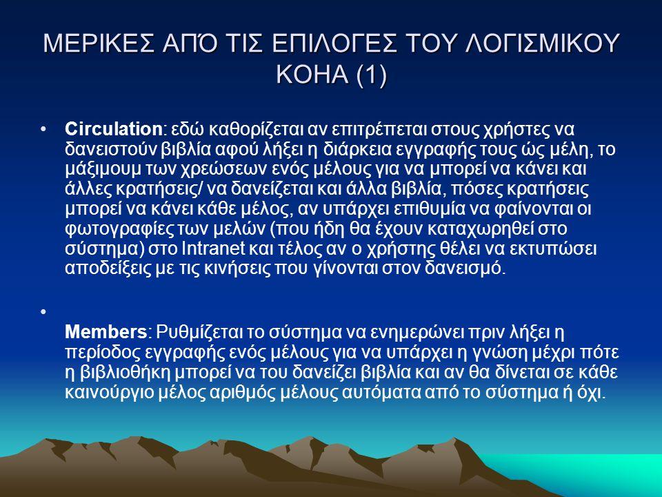 ΜΕΡΙΚΕΣ ΑΠΌ ΤΙΣ ΕΠΙΛΟΓΕΣ ΤΟΥ ΛΟΓΙΣΜΙΚΟΥ KOHA (1)