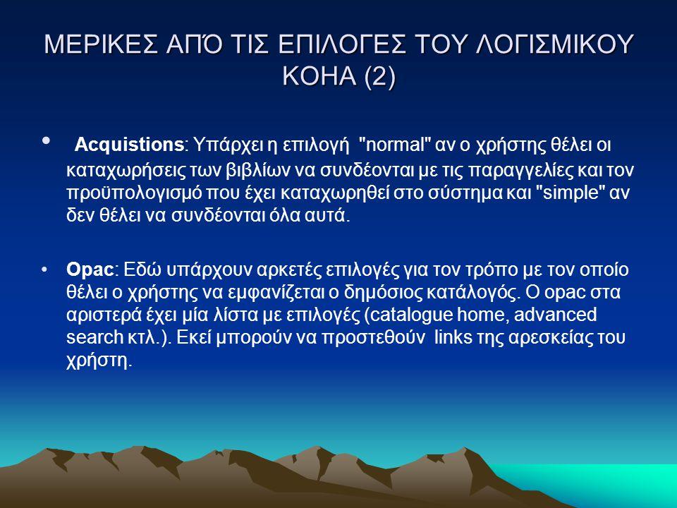 ΜΕΡΙΚΕΣ ΑΠΌ ΤΙΣ ΕΠΙΛΟΓΕΣ ΤΟΥ ΛΟΓΙΣΜΙΚΟΥ KOHA (2)